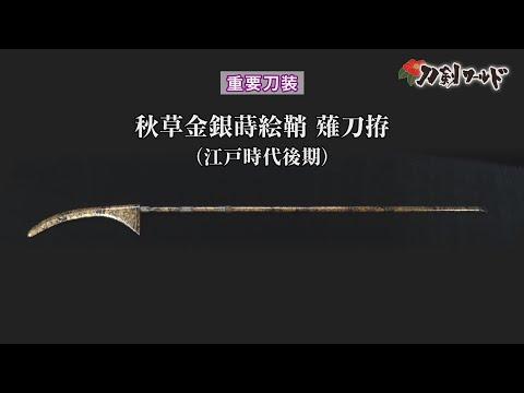 秋草金銀蒔絵鞘薙刀拵