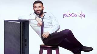 تحميل اغاني Karim Mohsen - Wad Met'alem   كريم محسن - واد متعلم MP3