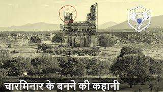 चारमिनार कैसे और क्यूँ  बनाया गया ?? |Hyderabad Charminar Rare Unseen