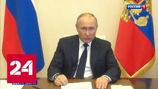 Путин: нужно проанализировать целесообразность используемых мер в регионах - Россия 24