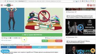 Сайты Больше Не Нужны или Как Зарабатывать Деньги на Своем Видеоблоге?