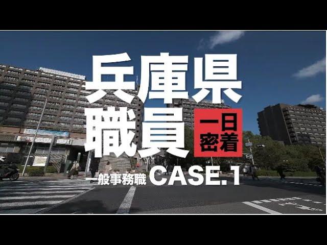 【兵庫県公式】職員採用PR動画第2弾 「兵庫県職員 一日密着」case.1 一般事務職 男性編