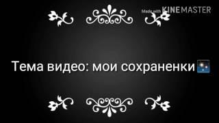 Мои сохраненки✨