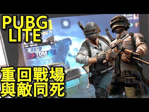 【PUBG Lite 絕地求生】重回戰場 與敵同死