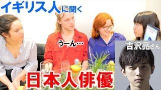【検証】イギリス人に日本の俳優について聞いた結果がやばいww