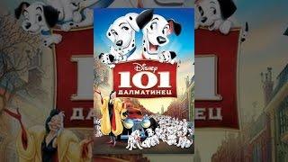 Смотреть онлайн Мультфильм: «101 Далматинец», 1961