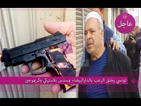 تونسي يخلق رعبا بمسدس بلاستيكي بالبيضاء