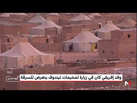 العرب اليوم - شاهد:وفد أفريقي يتعرّض للسرقة خلال زيارته لمخيمات تيندوف