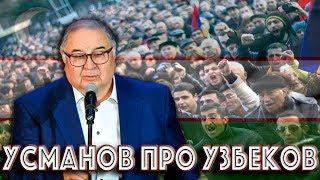Усманов высказался про Узбеков