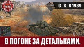 WoT Blitz - В погоне за детальками на все танки - World of Tanks Blitz (WoTB)