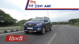 Renault Triber AMT 7-Seater Detailed Review In हिन्दी, 7 सीट वाली सस्ती ऑटोमैटिक कार