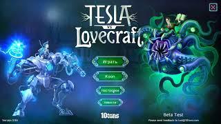 Tesla vs Lovecraft.  Прохождение