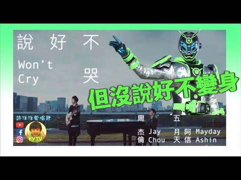 說好不哭,但沒說好不變身! 表面是周杰倫with五月天的新歌MV男主角 實際是假面騎士 沃茲~ WOZ~ウォズ![YYTV / 許洋洋愛唱歌]