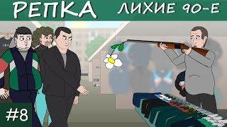 """Репка """"Лихие 90-е"""" 1 сезон 8 серия Рэкет 80-х, или Терпение челнока на пределе"""