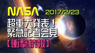 NASA�大発表�続報】2017/2/23 地��似�太陽系外惑星�存在を�� 地�外知的生命体��能性も視野�入れ�見解 人類�移���る環境�宇宙人�有無�