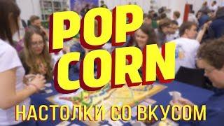POPCORN - настольные игры на фестивале в Новосибирске