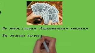 Компенсации по вкладам сбербанка