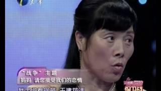 【FULL】战争主题:妈妈 请您接受我们的恋情 20130829【爱情保卫战官方超清】涂磊