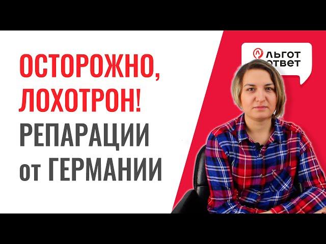 Лохотрон о выплате репарацией Германией России