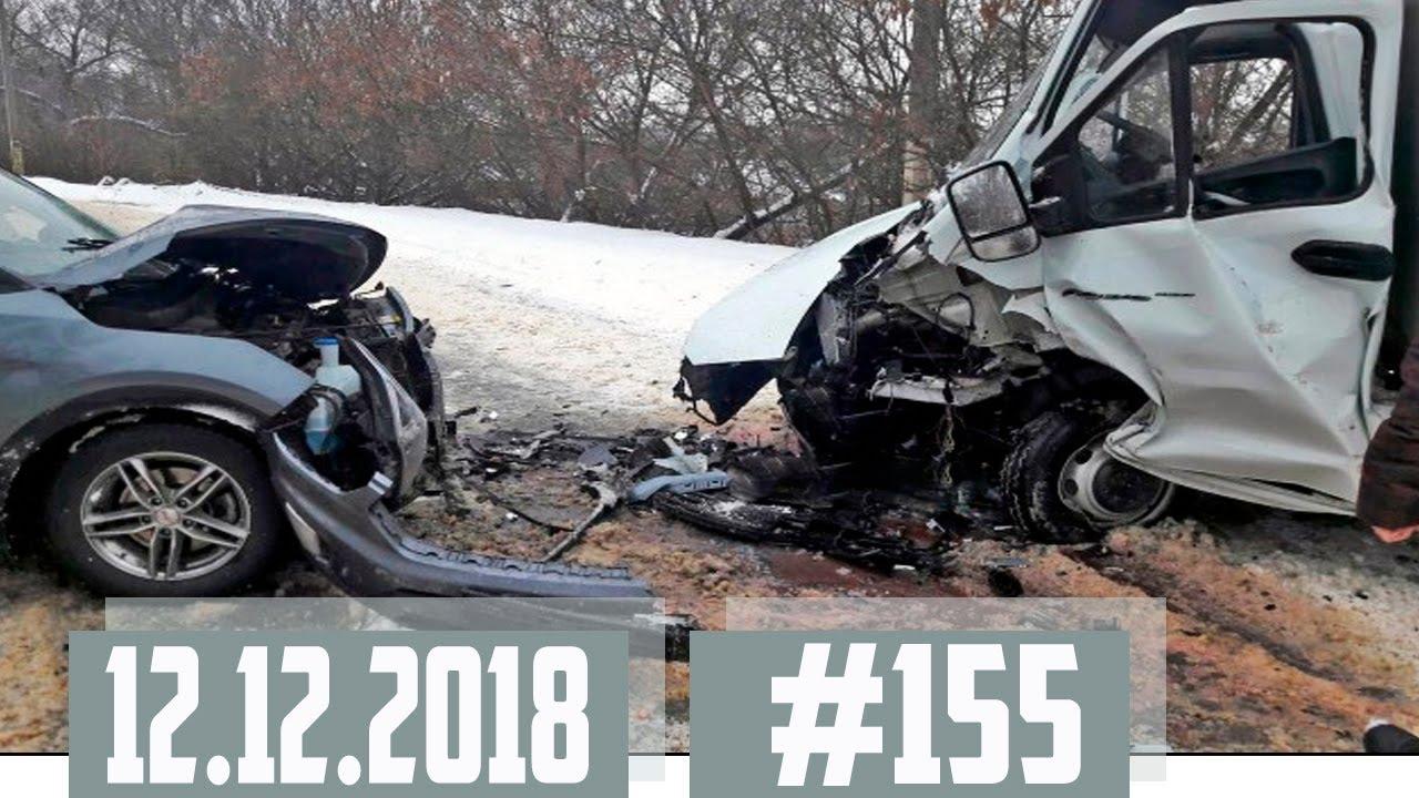Подборка ДТП снятых на автомобильный видеорегистратор #155 Декабрь 12.12.2018