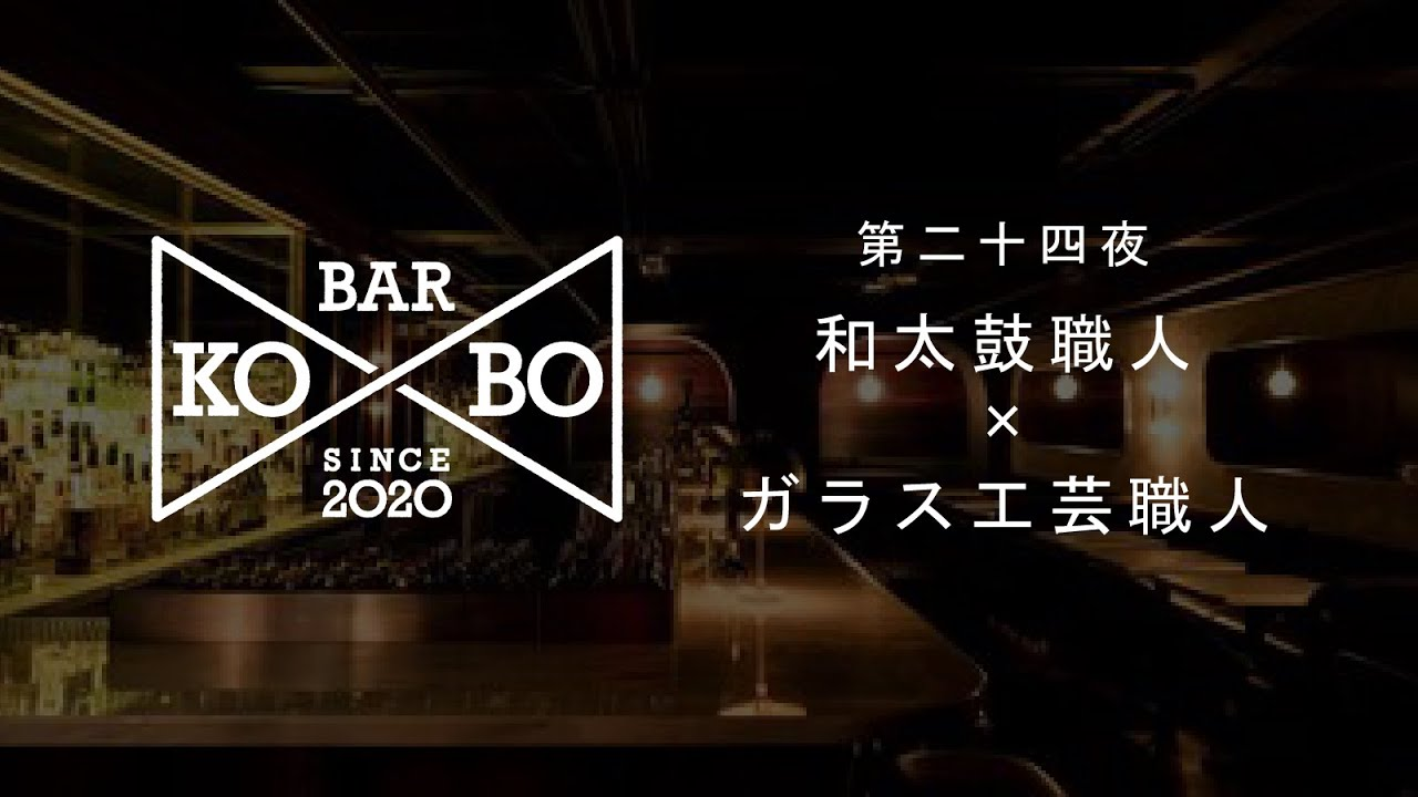 【Bar KO-BO 第二十四夜】和太鼓職人×ガラス工芸職人
