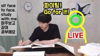 5/21(Mon) study with me - 맞은편 공부하는 사람 sit face to face  LIVE | 동글리_dgstudylife