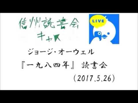 , title : 'ジョージ・オーウェル『一九八四年』読書会(2017 5 26)