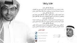 تحميل اغاني اغنية عشنا وشفنا - محمد البكري MP3