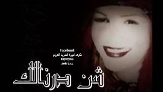 تحميل اغاني ذكرى محمد شن درنالك MP3