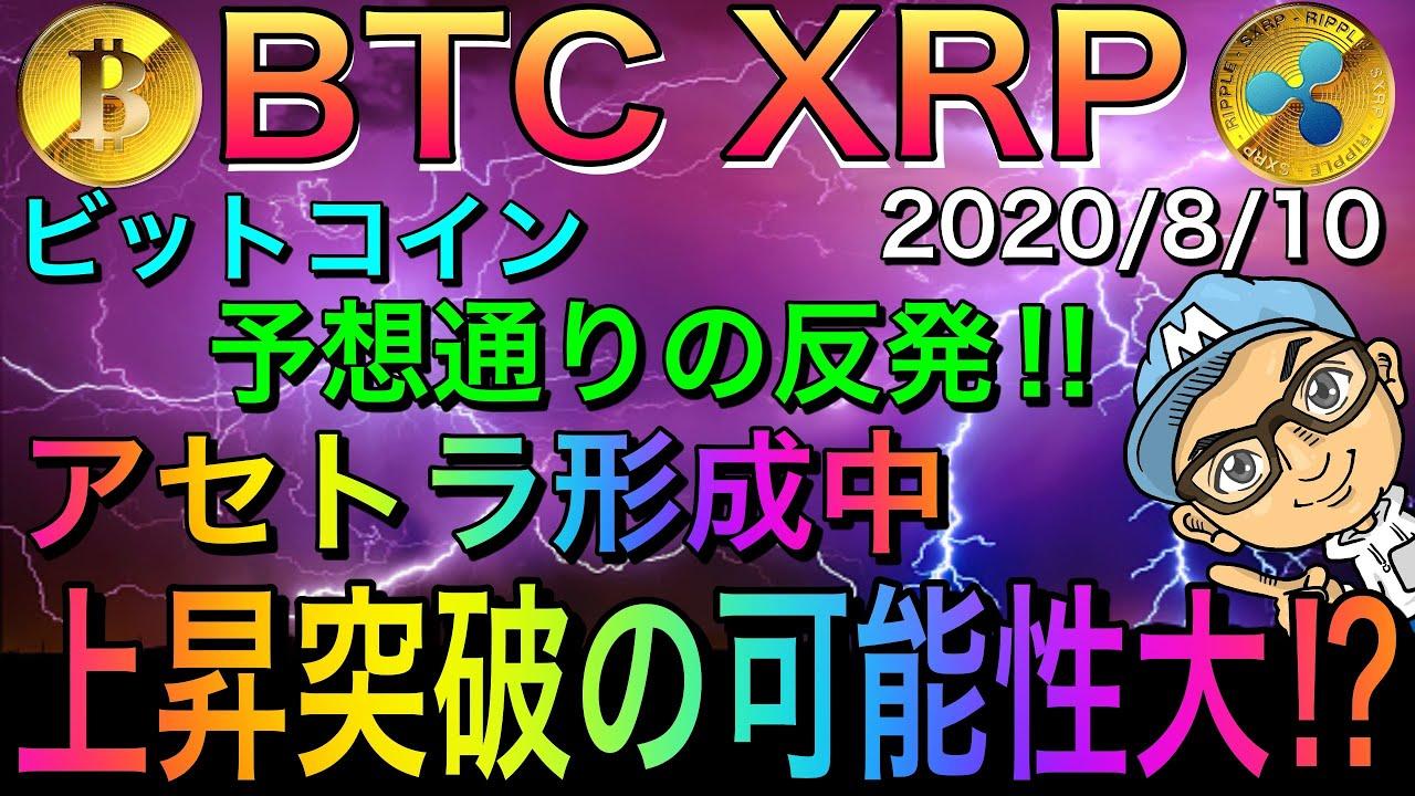 【仮想通貨BTC・XRP】ビットコイン上昇突破アセトラ形成中⁉︎リップル追従なるか⁉︎僕的チャート分析。 #ビットコイン #BTC