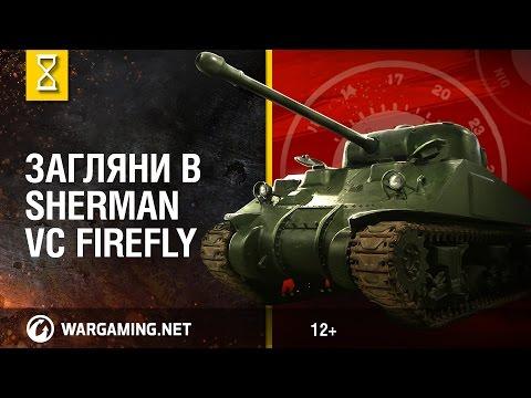 В командирской рубке: Sherman VC «Firefly». Часть II