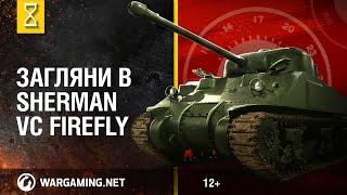 """Загляни в Sherman VC """"Firefly"""". В командирской рубке. Часть 2 [World of Tanks]"""
