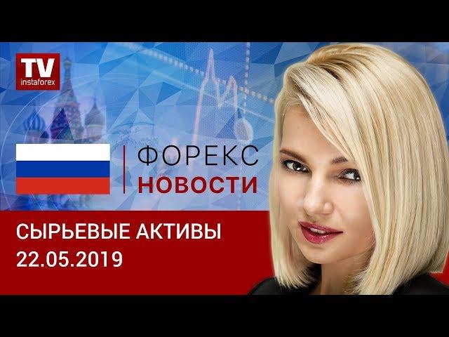 22.05.2019: Нефть дешевеет, но рубль не сдается (Brent, RUB, USD)