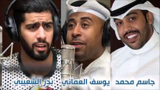 اغاني حصرية كيف أسيبك - يوسف العماني وبدر الشعيبي وجاسم محمد من جلسات صوت الخليج تحميل MP3