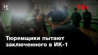 (18+) Тюремщики пытают заключенного в ИК-1 по Ярославской области