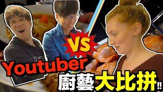 在芬蘭的感恩節! 廚藝大PK! 到底誰才是Youtube小廚神!?【劉沛芬蘭#4】