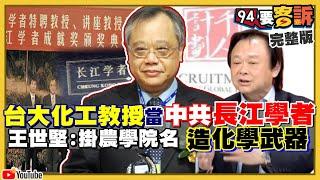 收中國錢的長江學者李篤中還參選台科大校長
