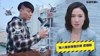 法證先鋒4|無人機炸彈復仇案 濃縮版|朱晨麗|李施嬅|陳志健