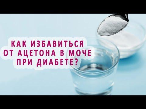Диабет захар в урината има толкова