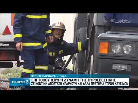 Θεσσαλονίκη: Αντιμετωπίστηκε η διαρροή καυσίμων σε βενζινάδικο | 17/05/2020 | ΕΡΤ