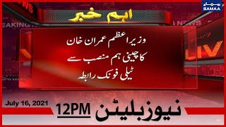 Samaa News Bulletin 12pm   PM Imran Khan ka chinese hum mansab se Telephonic rabta   SAMAA TV