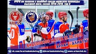 Видеообзор матча ХК'Арлан'  - ХК 'Алматы' 3:1