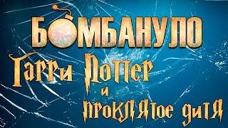 Гарри Поттер и проклятое дитя | Бомбануло