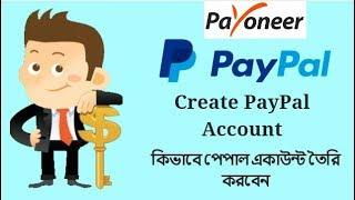 Descargar MP3 de Create Paypal Account In Bangladesh gratis