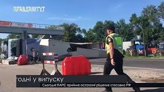 Випуск новин на ПравдаТут за 26.06.19 (13:30)
