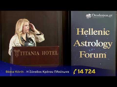 Η ομιλία της Βάσιας Κόντη στο Hellenic Astrology Forum 2019