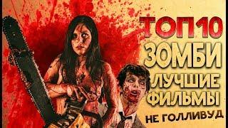 ТОП 10 Фильмы про зомби (не Голливуд) | TOP 10 Zombies movie