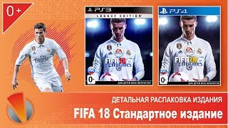 Fifa 18 Стандартное издание (PS4, PS3, CUSA-07994).  Детальная распаковка двух изданий