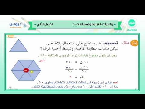 الاول المتوسط | الفصل الدراسي الثاني 1438/ رياضيات | التبليط والمضلعات-2