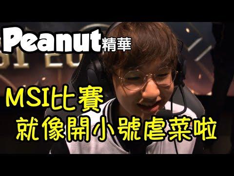 MSI比賽對於Peanut來說根本只是虐菜吧...真的李星之神
